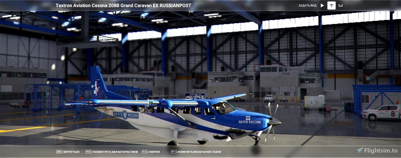 Cessna 208B Grand Caravan почта России
