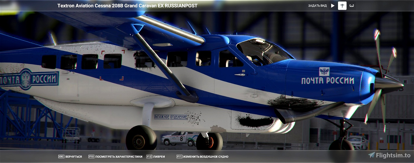 Cessna 208B Grand Caravan почта России Flight Simulator 2020